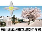 石川県金沢市立城南中学校