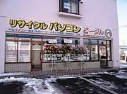 ビーグルsaita店