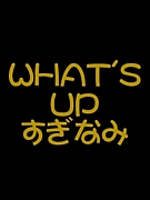 ★What's up? 杉並☆