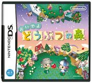 NDS どうぶつの森 関西方面