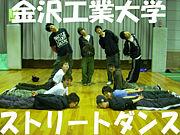 金沢工業大学ストリートダンス