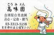 台湾屋台美食園「高味園」+ALL