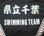 県立千葉高校 水泳部