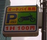 TOKYO バイク・パーキング事情