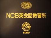 NCB倒産!!!!!