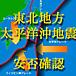 東北太平洋沖地震情報 安否確認