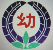 藤枝東幼稚園