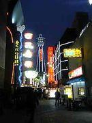 大阪ミステリーゾーン