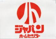ジャパンホームバリュー飯能店