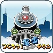 「つくろう!電車タウン」Rekoo