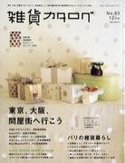 雑貨・カフェ・インテリア