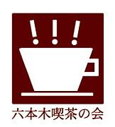 ◆「六本木」 喫茶の会◆