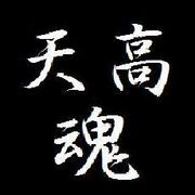 天王寺高校 剣道部
