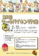 神戸ケーキバイキング大会