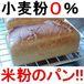 米粉パン同盟!!!