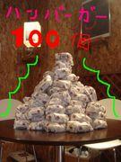 ハンバーガー100個計画