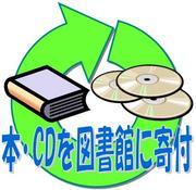 本・CDを図書館に寄付