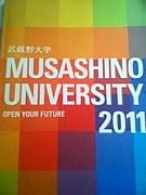 武蔵野大学2011度