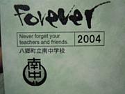 2004年 南中学校卒業生