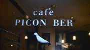 caf'e PICON BER  ピコンバー