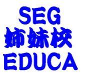 SEG姉妹校 EDUCA
