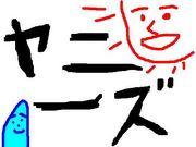 慶應嫌煙サークル・ャニーズ