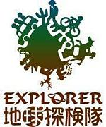 地球探検隊!