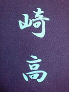 崎高スタイル'07