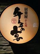 千年の宴湘南台店