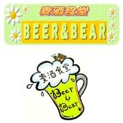 麦酒食堂 BEER&BEAR