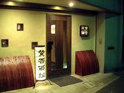 日本料理 賛否両論