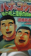 戎橋政造さんFAN・イラスト好き