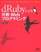 dRuby