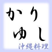 かりゆし(沖縄料理)@大鳥居