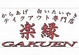 楽縁〜GAKUEN〜からあげ