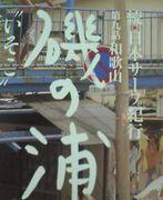 ★波乗〜り!IN磯ノ浦★