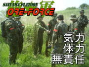"""SVG-Team""""俺軍-Ore=Force-"""""""