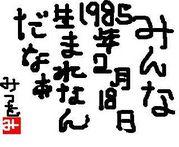 ☆1985年2月18日☆
