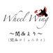 wheelwing 〜関西コミュニティ〜