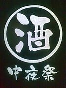 中夜祭2005-2007