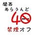 関西アラフォー禁煙オフ