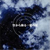「空から降る一億の星」