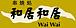香港串焼処『和居和居』