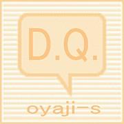 D.Q.oyaji-s