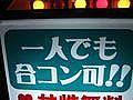 妄想コンパクラブ『毛根』