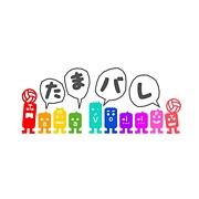 たまバレ(バレーボール東京多摩)