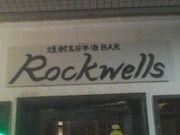 ロックウェルズ杉田店