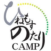 ひねもすのたりCAMP(関東)