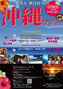 心美人 秋の沖縄合宿