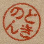 tokinon50/1,4